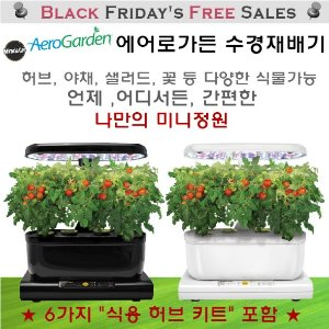 에어로가든 수경재배기 Miracle-Gro AeroGarden Gourmet Herb Seed kit Harvest / 독일직배송